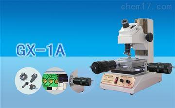 GX-1A小型工具显微镜