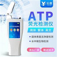 YT-ATPATP荧光检测仪价格
