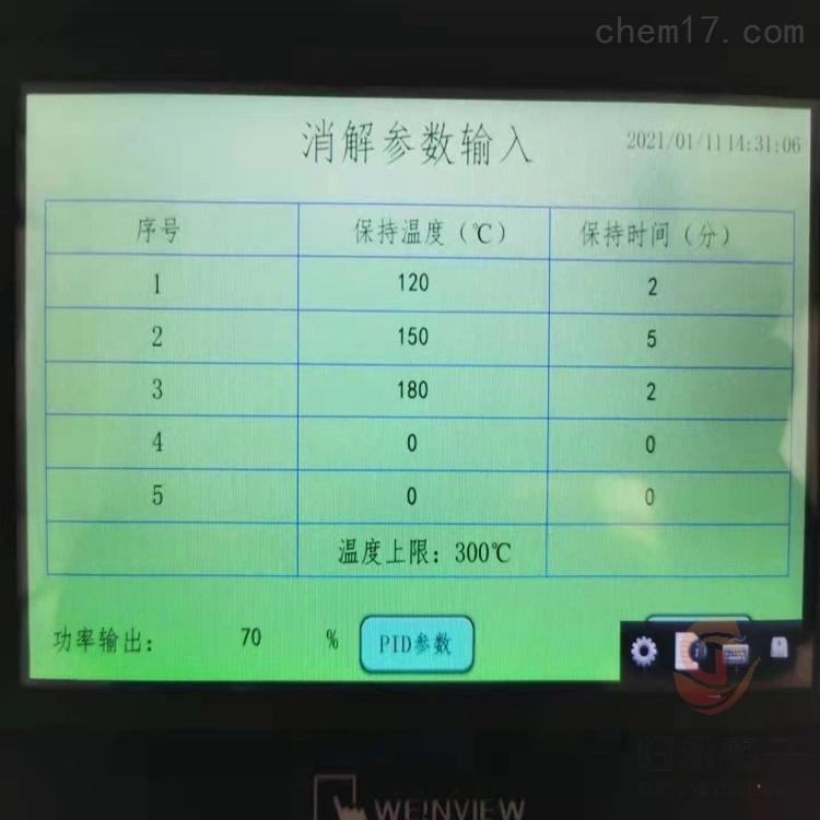 食品用全自动高温微波消解仪10孔GY-WBXJ