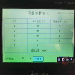 红外测温40位微波消解仪GY-WBXJ-40B