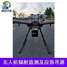 小型无人机放射性航测及应急寻源系统
