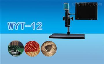 WYT-12工业视频显微镜