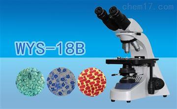 WYS-18B双目生物显微镜