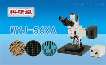 WYJ-56XA三目正置金相显微镜