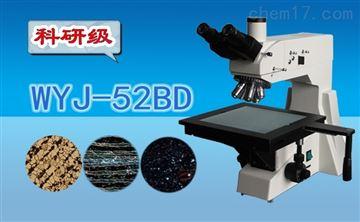 WTJ-52BD科研级暗场金相显微镜