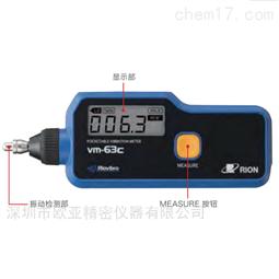 日本理音VM-63C手持式机械振动测量仪