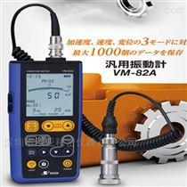 日本理音VM-82A振动测量仪
