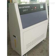 江苏省南京市塑料橡胶紫外线耐气候试验箱