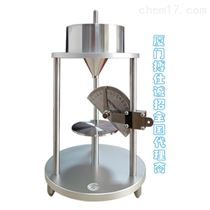 BOS-1004B粉尘安息角测定仪