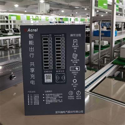 ACX20A-YHN智能電瓶車充電樁支持刷卡掃碼免費充電