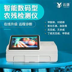 YT-WT-R02农药残留速测仪