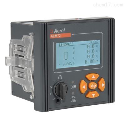 AEM72AEM智能电表计量表三相多功能电度表