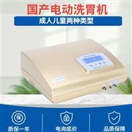 DWX-B洗胃机