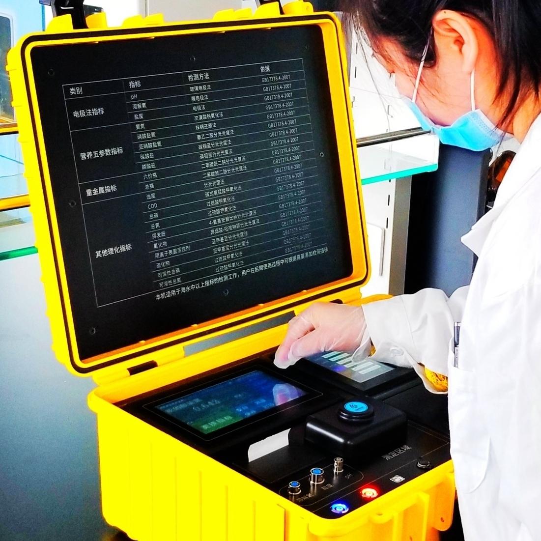 海水水质检测仪 便携式海水测定分析仪