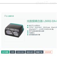 德国P+F光数据耦合器 LS682-DA-EN/F1型号