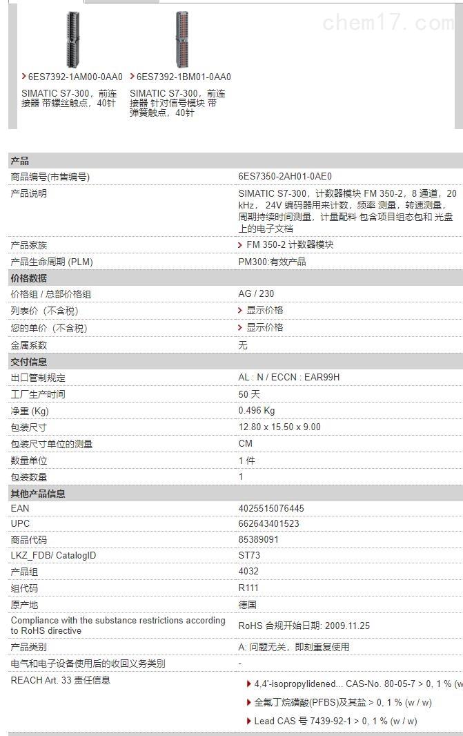 6ES7350-2AH01-0AE0.jpg