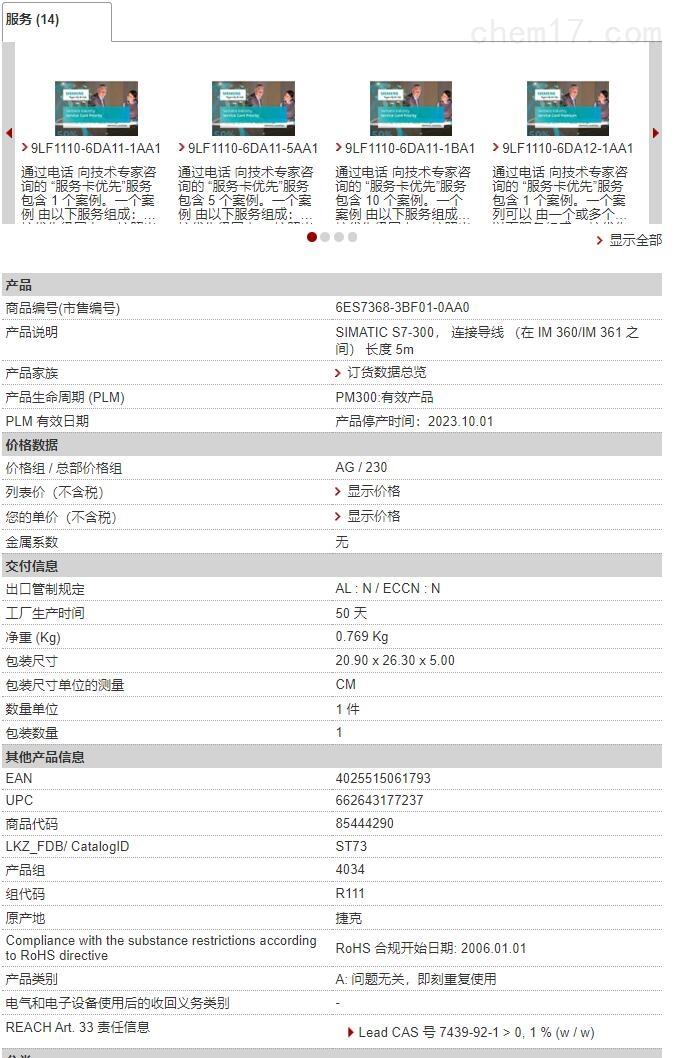 6ES7368-3BF01-0AA0.jpg