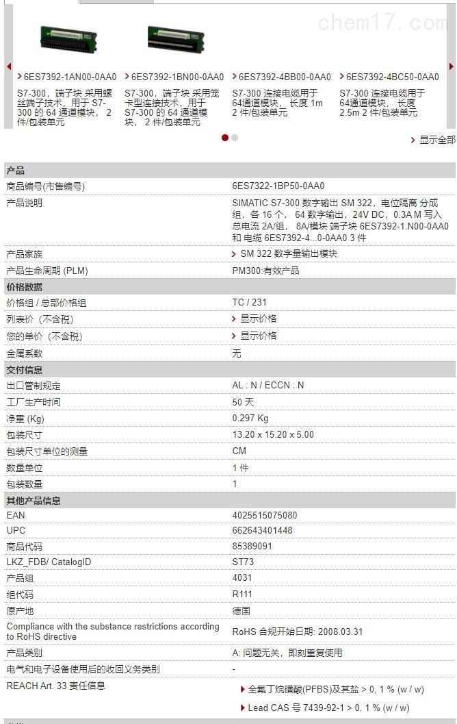6ES7322-1BP50-0AA0.jpg