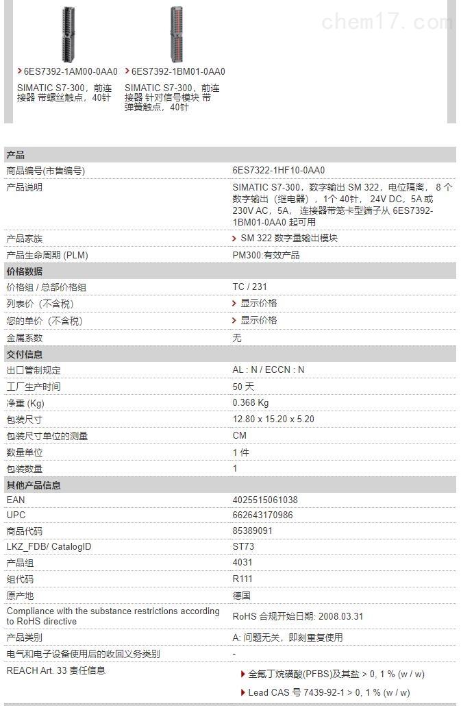 6ES7322-1HF10-0AA0.jpg