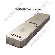 Taccor comb 系列飞秒光梳