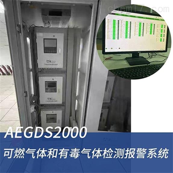 gds在线监控系统化工GDS可燃有毒报警系统