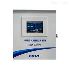 ERUN-QZ9371微型环境空气质量监测系统