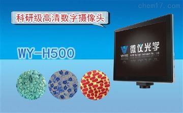 WY-H500高清安卓工业一体相机