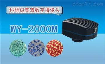 WY-2000M高清CMOS数字摄像头