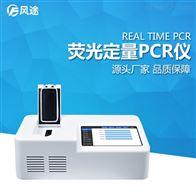 FT- PCR08非洲猪瘟检测仪器