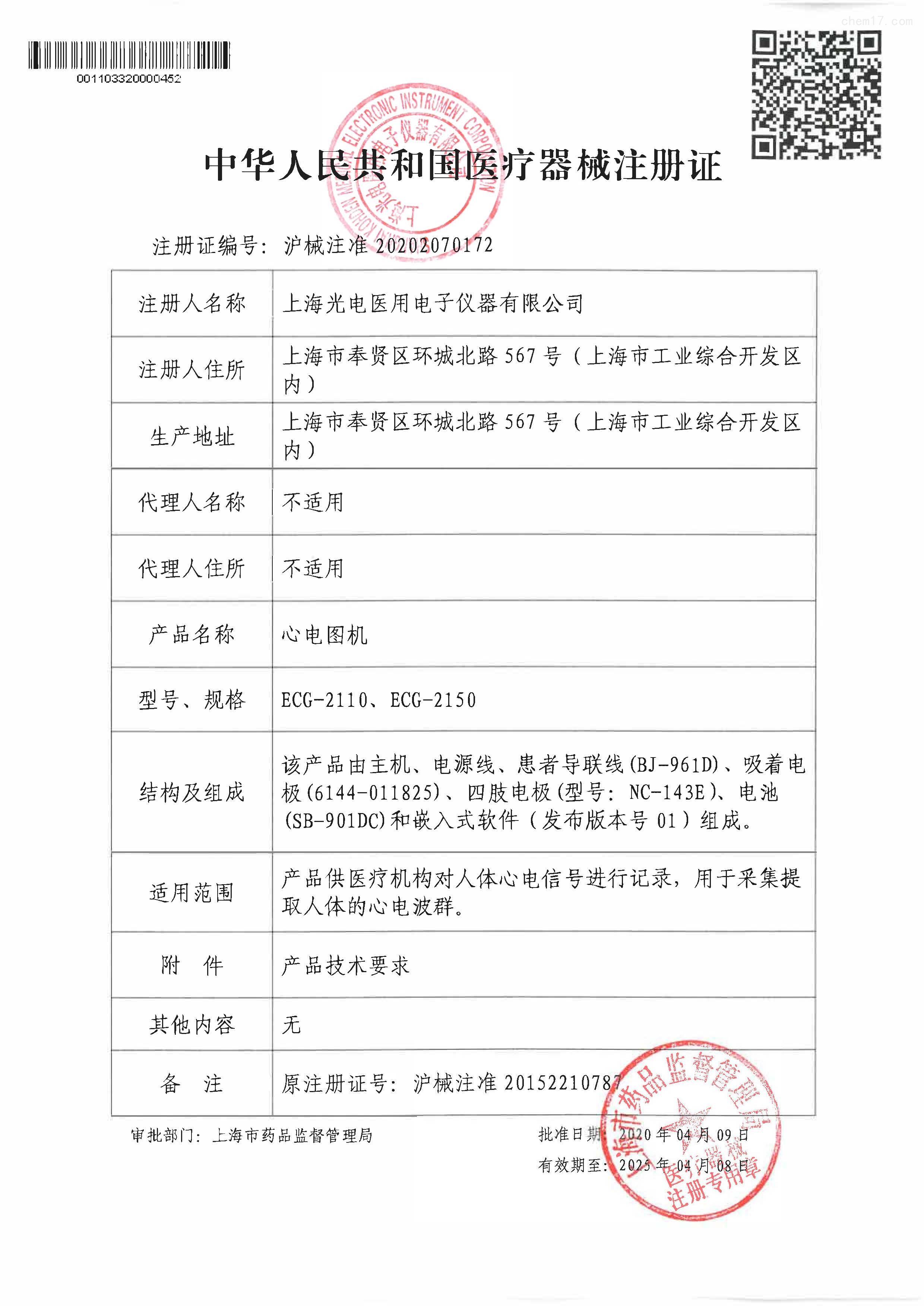ECG-2110、ECG-2150型注册证.jpg