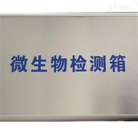 青岛路博LB-WJC-Y便携式微生物检测箱