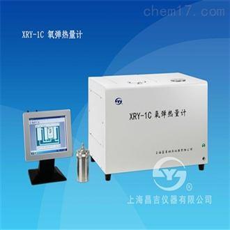 XRY-1C氧弹热量计(新)