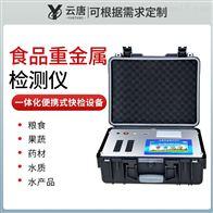 YT-XSZ新粮食重金属检测仪