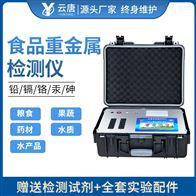 YT-XSZ新款粮食重金属检测仪