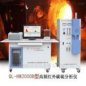 QLHW2000B铸铁球铁检测仪 高频红外碳硫分析仪器