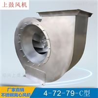 4-72-2.8A-4P-0.37Kw不锈钢离心式风机4-72-49型