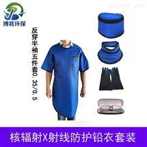 核辐射X射线防护铅衣