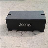 HT-FM贵州2t平板型配重砝码 1000kg铸铁锁型砝码