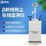 FT-YC01扬尘实时监测系统清单