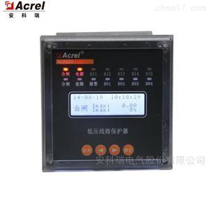 ALP220-PT智能型低压PT保护测控装置