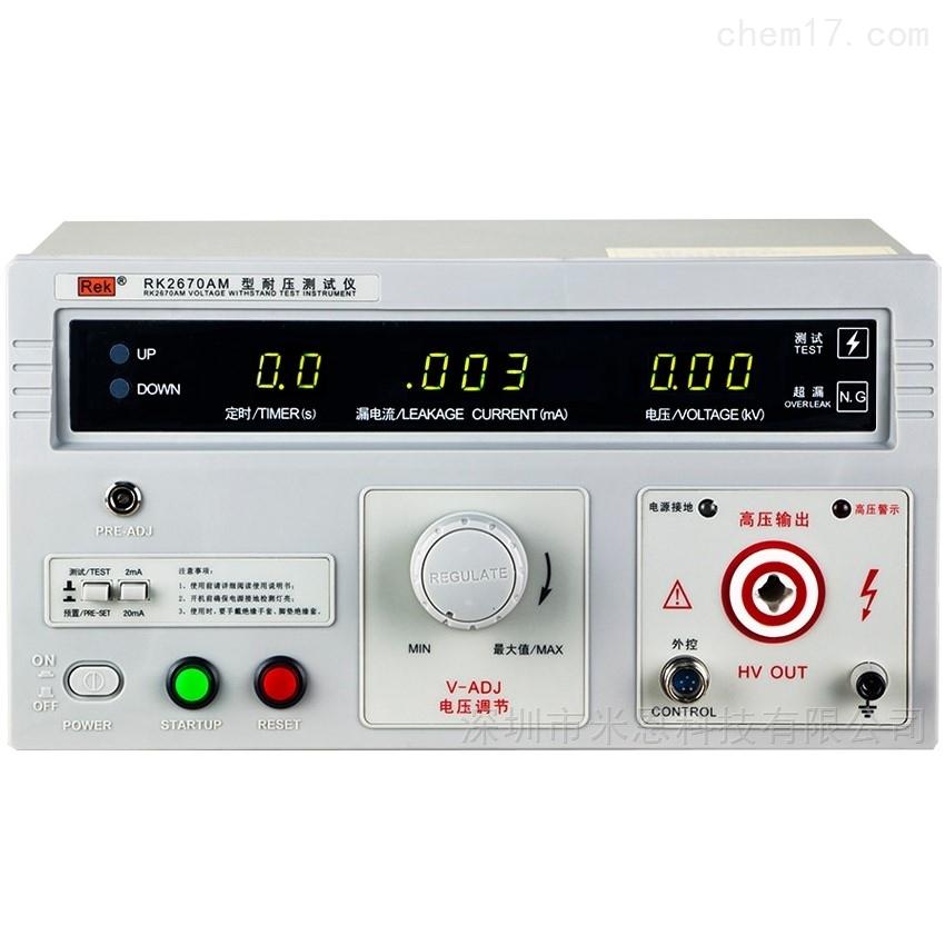美瑞克Rek RK2670AM 耐压测试仪