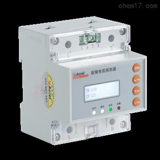 AAFD-40故障电弧式电气火灾监控探测器