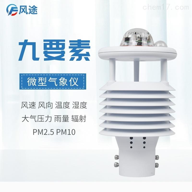 智慧灯杆多合一传感器