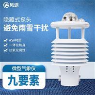 FT-WQX9智慧路燈傳感器