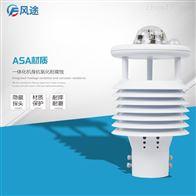 FT-WQX9智慧路燈環境傳感器