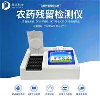 JD-NC24蔬菜瓜果农药残留检测仪
