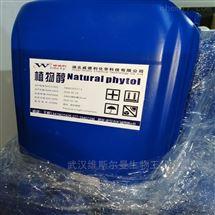 植物醇 中间体厂家 高含量现货