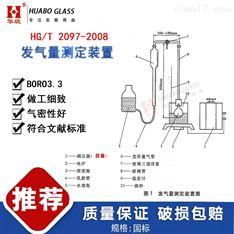 发气量测定装置发泡剂ADC玻璃仪器