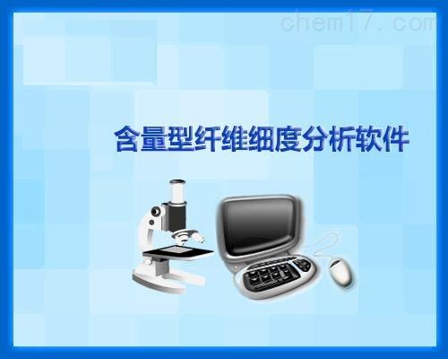 /含量型纤维细度分析仪  厂家
