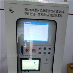 VOC在线监测系统 南京威松利厂家